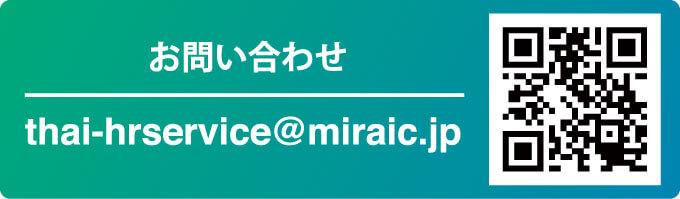 お問い合わせ thai-hrservice@miraic.jp
