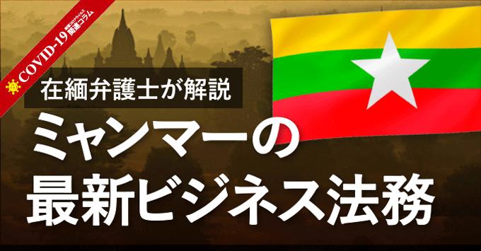 在緬弁護士が解説 ミャンマーの最新ビジネス法務