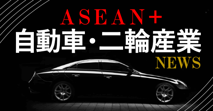 ASEAN+自動車・二輪産業NEWS