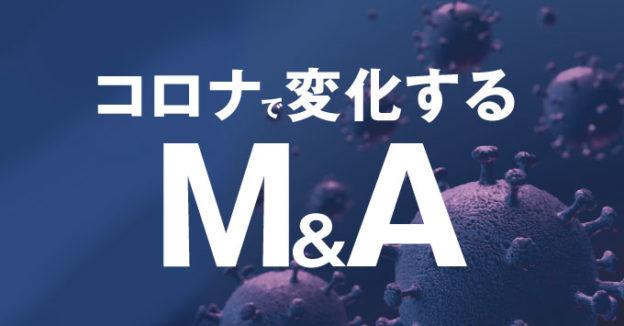M&A法務