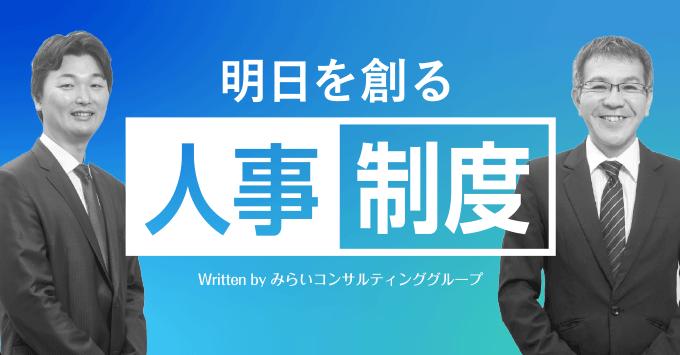 明日を創る人事制度 Written by みらいコンサルティンググループ