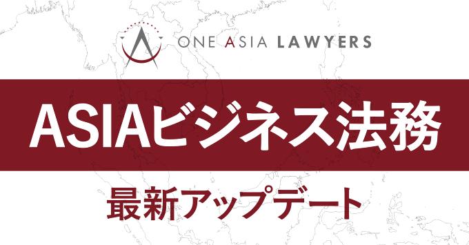ASIAビジネス法務 最新アップデート