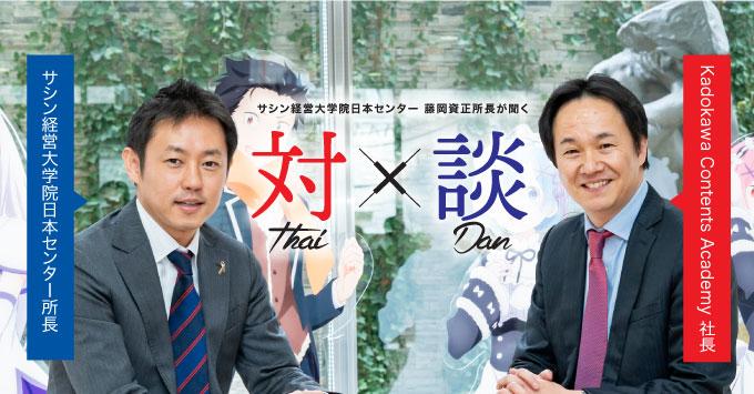 サシン経営大学院日本センター 藤岡資正所長が聞く対談