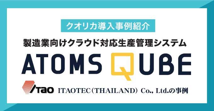 【クオリカ導入事例紹介】製造業向けクラウド対応生産管理システム ATOMS QUBE − ITAOTEC(THAILAND) Co., Ltd.の事例