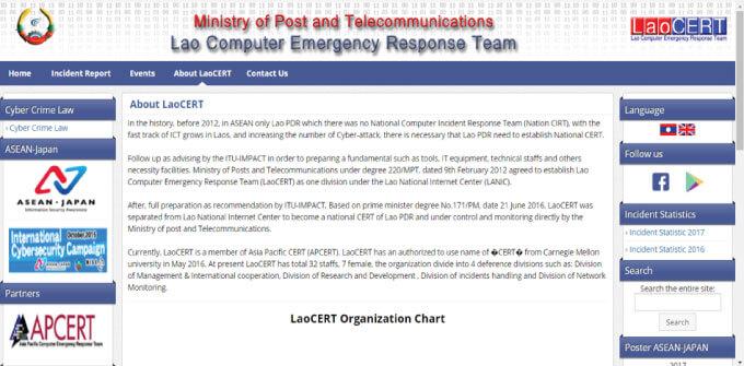 郵便電気通信省による通報ウェブサイト