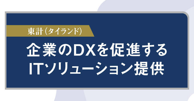 東計(タイランド)企業のDXを促進する ITソリューション提供