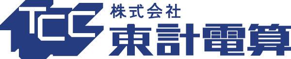 株式会社 東計電算のロゴ