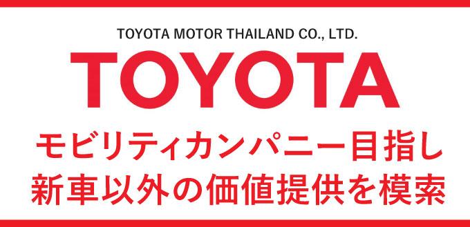 TOYOTAモビリティカンパニー目指し、新車以外の価値提供を模索