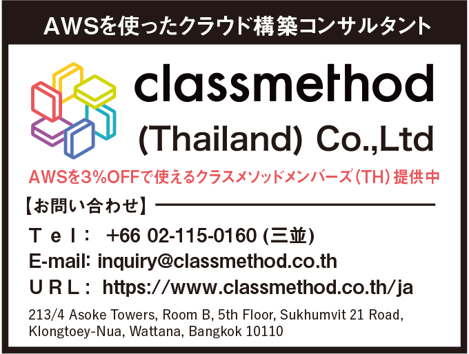 Classmethod(Thailand) Col.,Ltd