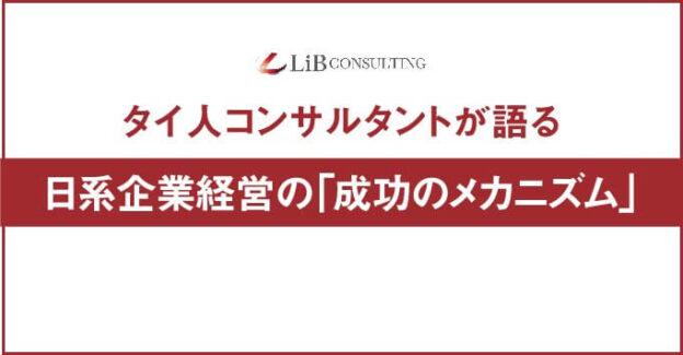日系企業経営の成功のメカニズム