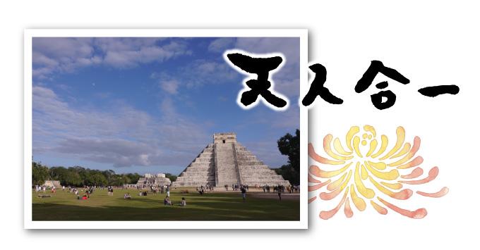 メキシコチチェン・イッツァ遺跡