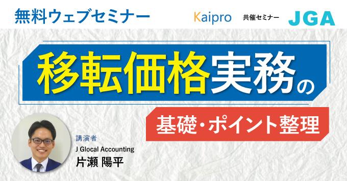 カイプロとJGA共催セミナー