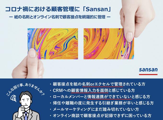 sansan-banner