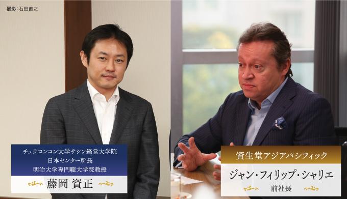 藤岡 資正氏とジャン・フィリップ・シャリエ前社長