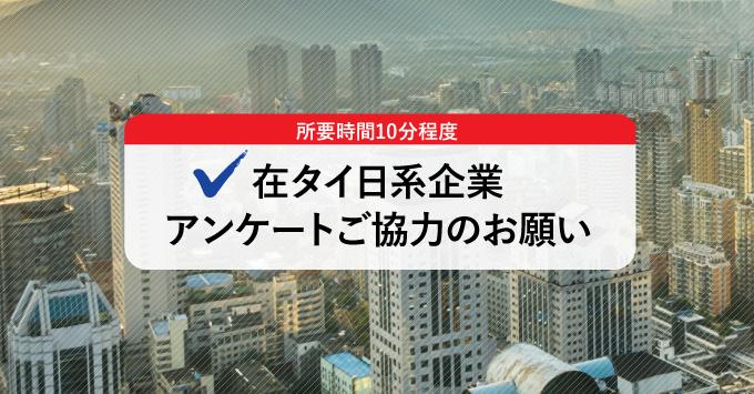 在タイ日系企業アンケートご協力のお願い