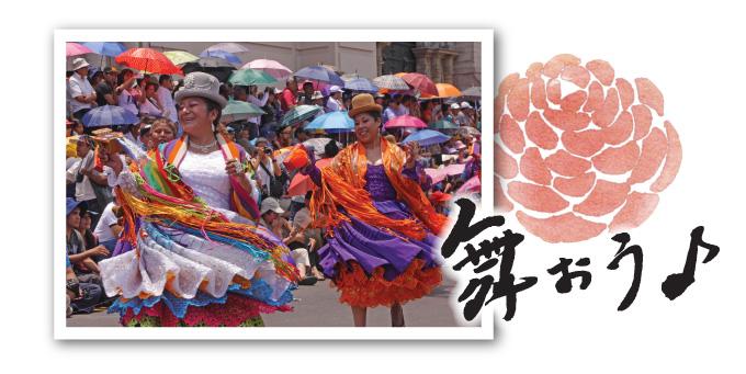 ペルーリマの踊る女神たち