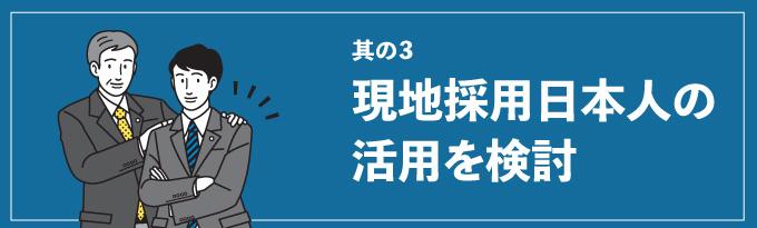 現地採用日本人の活用を検討