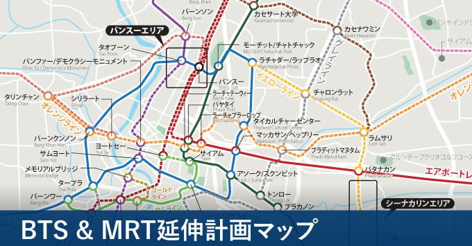 BTS & MRT延伸計画マップ