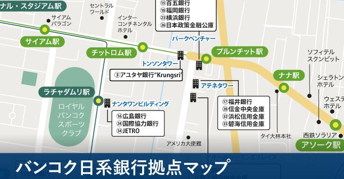 バンコク日系銀行拠点マップ