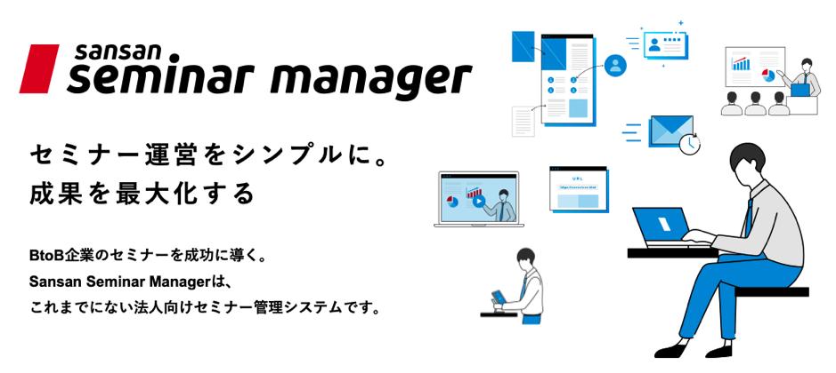 seminar managerバナー