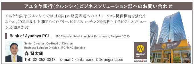 アユタヤ銀行(クルンシィ)ビジネスソリューション部へのお問い合わせ