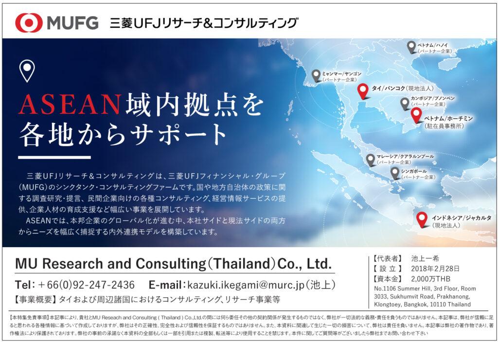 MUFG 三菱UFJリサーチ&コンサルティング