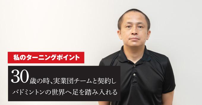Vol.5 SCG Badminton Academy トレーナー 堀川 琢也