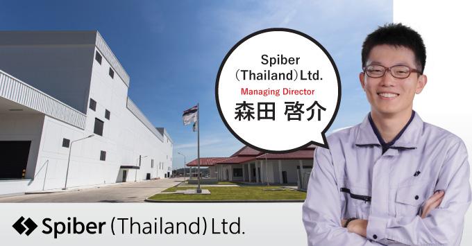 Spiber (Thailand)Ltd. 森田 啓介