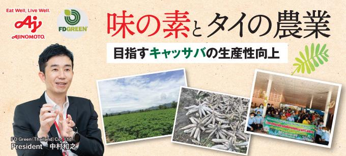 味の素とタイの農業