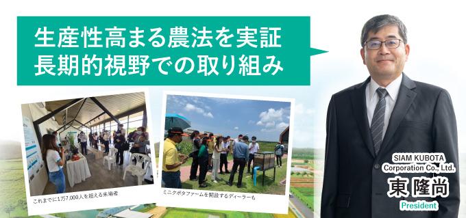 SIAM KUBOTA Corporation Co., Ltd.東 隆尚