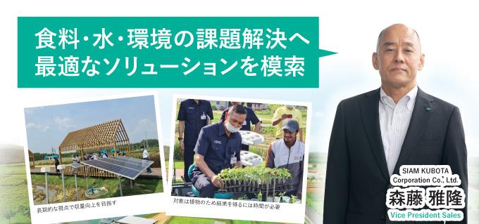 SIAM KUBOTA Corporation 森藤 雅隆Co., Ltd.