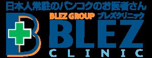 BLEZクリニックロゴ