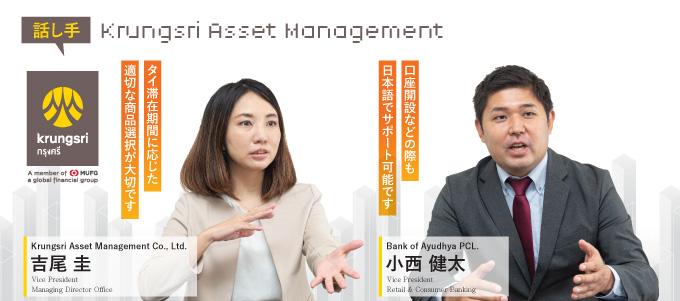 Krungsri Asset Management