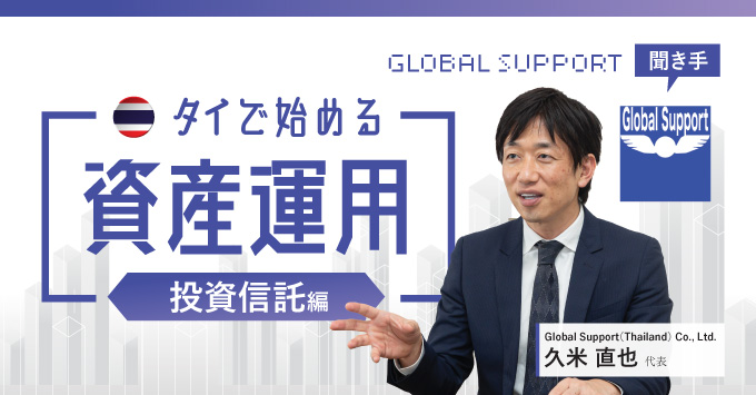 Global Support(Thailand) Co., Ltd.