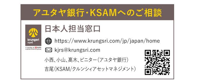 アユタヤ銀行・KSAMへのご相談