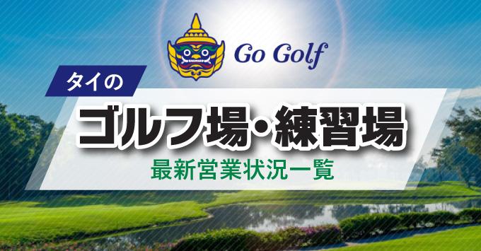 タイのゴルフ場営業状況一覧